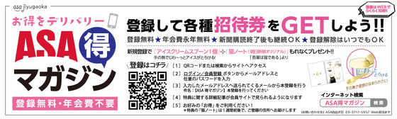女神まつり号外広告_ASA得マガジン