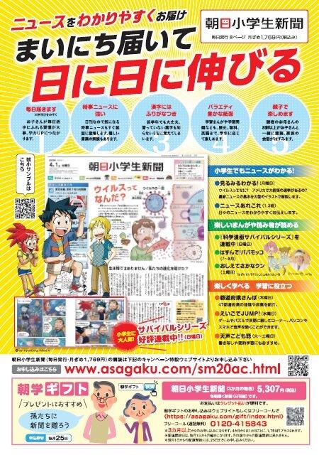 朝日小学生新聞「まいにち届いて日に日に伸びる」_press