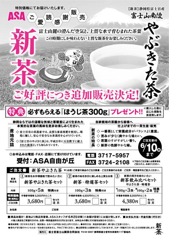 新茶やぶきた茶折込みチラシ|追加販売