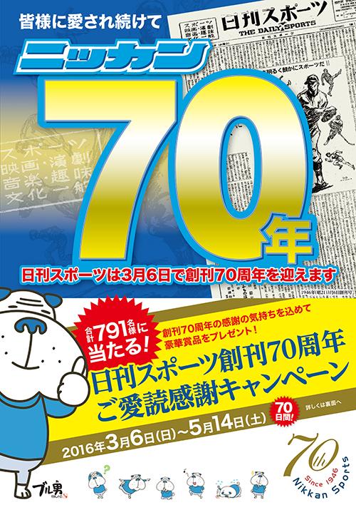 日刊スポーツ創刊70周年キャンペーン1