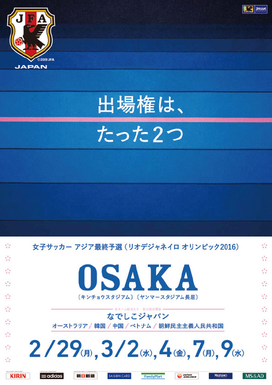 女子サッカーリオ五輪アジア最終予選