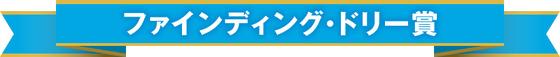 ファインディング・ドリー賞