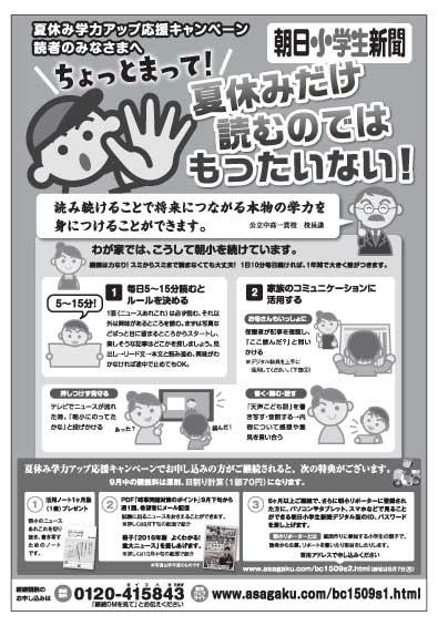朝日小学生新聞|PDFチラシ