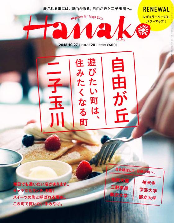 Hanako|自由が丘・二子玉川 好評発売中