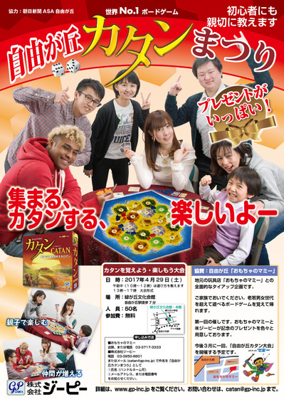 2017jiyuugaoka_catan