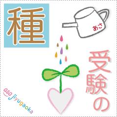 受験の種ロゴ