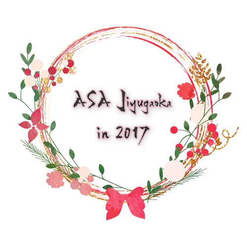 年末「ASAJiyugakoka-in-2017」