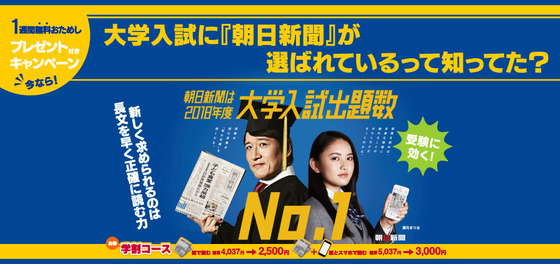 campaign_nyushi