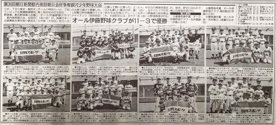 日刊スポーツ記事 第36回 銀河少年野球大会