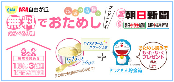 campaign_icespoon