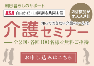 kaigo_seminar