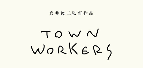 岩井俊二監督作品 TOWN WORKERS