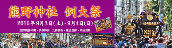 自由が丘熊野神社例大祭2016
