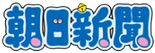 ドラえもん朝日新聞