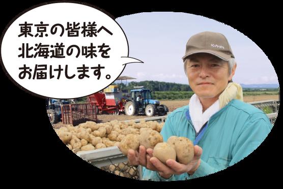 北海道新じゃがいも・たまねぎ生産者