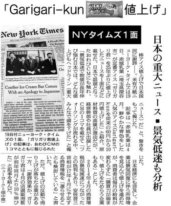 NYタイムズ、ガリガリ君値上げに注目(朝日新聞記事)