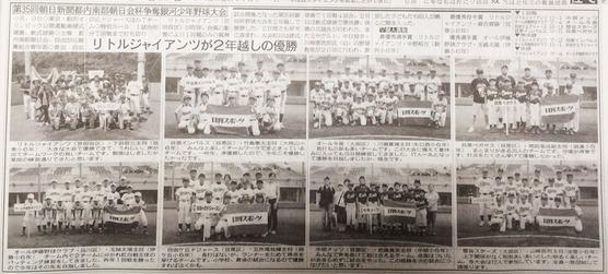 8/28日刊スポーツ
