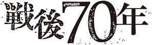 朝日デジタル戦後70年
