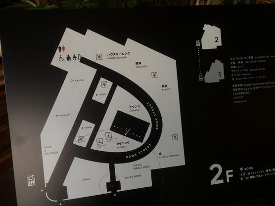 蔦屋家電2F