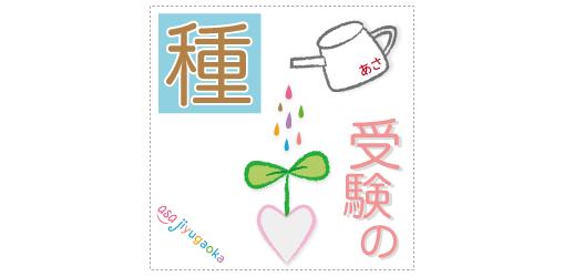 「受験の種」ロゴ
