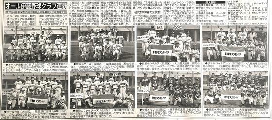 日刊スポーツ銀河少年野球記事