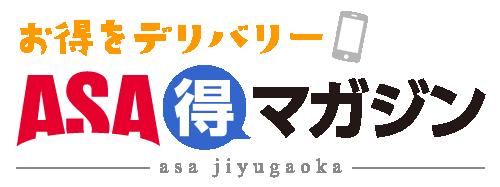 メルマガ会員サイト_メインロゴ_横長