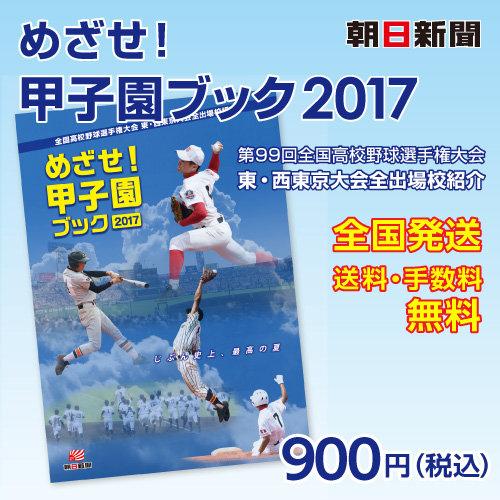 甲子園ブック1