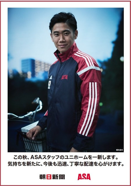 新ユニホーム2016秋