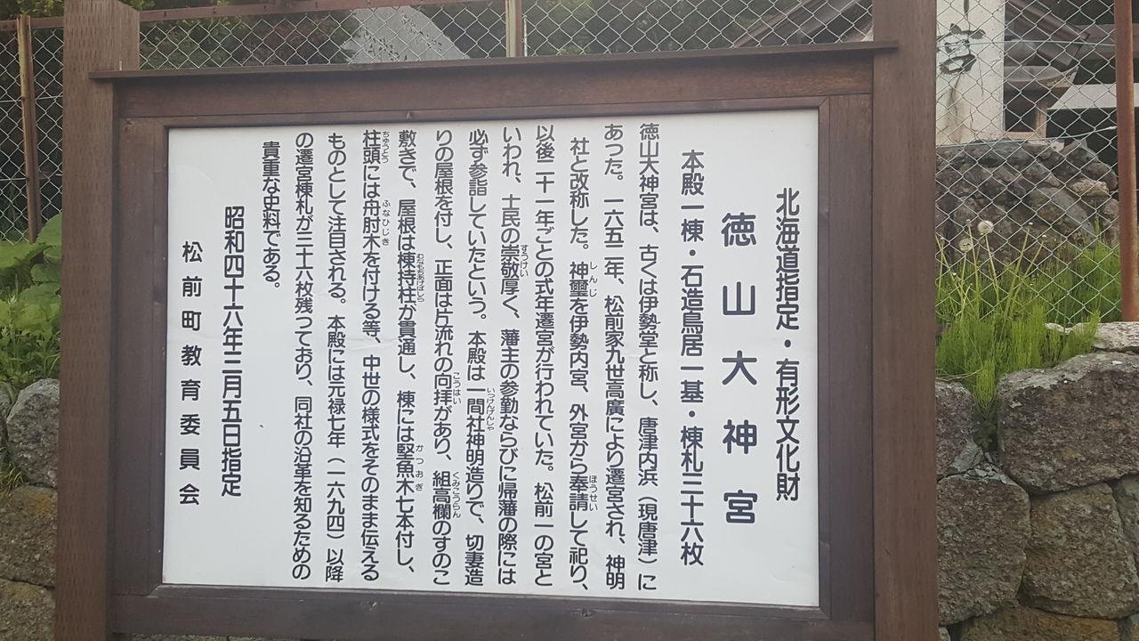 松前☆エエどごずっぱりあるどぉ~♪】北海道の一の宮 有形文化財 ...