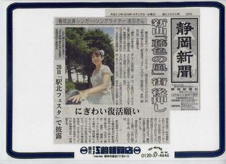 25静岡新聞