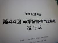 P1280273
