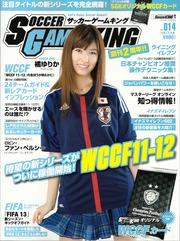20121127-wccf-1
