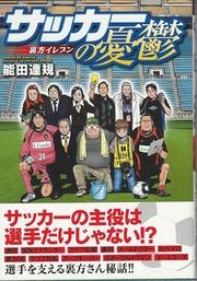 20120129-soccer-1