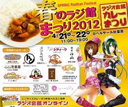 20120324-akiba-2