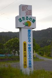 20120623-hotaru-8