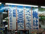 080721-corasawa-4.jpg