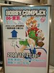 081222-hobicon-moe-1.jpg