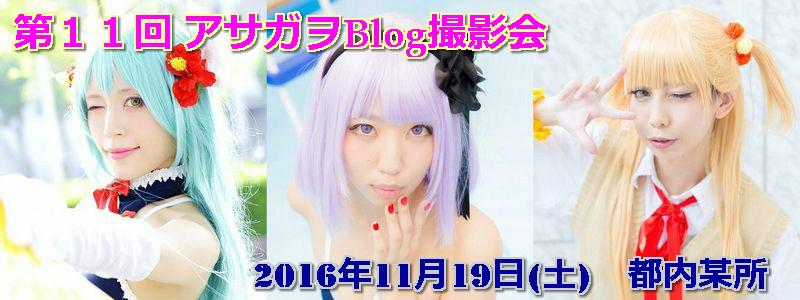 第11回 アサガヲBlog撮影会