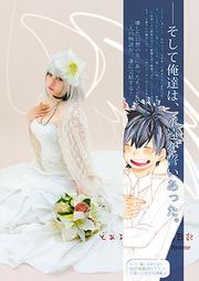 新婚日記表紙
