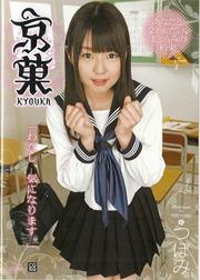 20121218-kyoka28