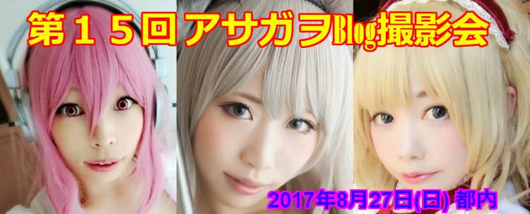 第15回 アサガヲBlog撮影会