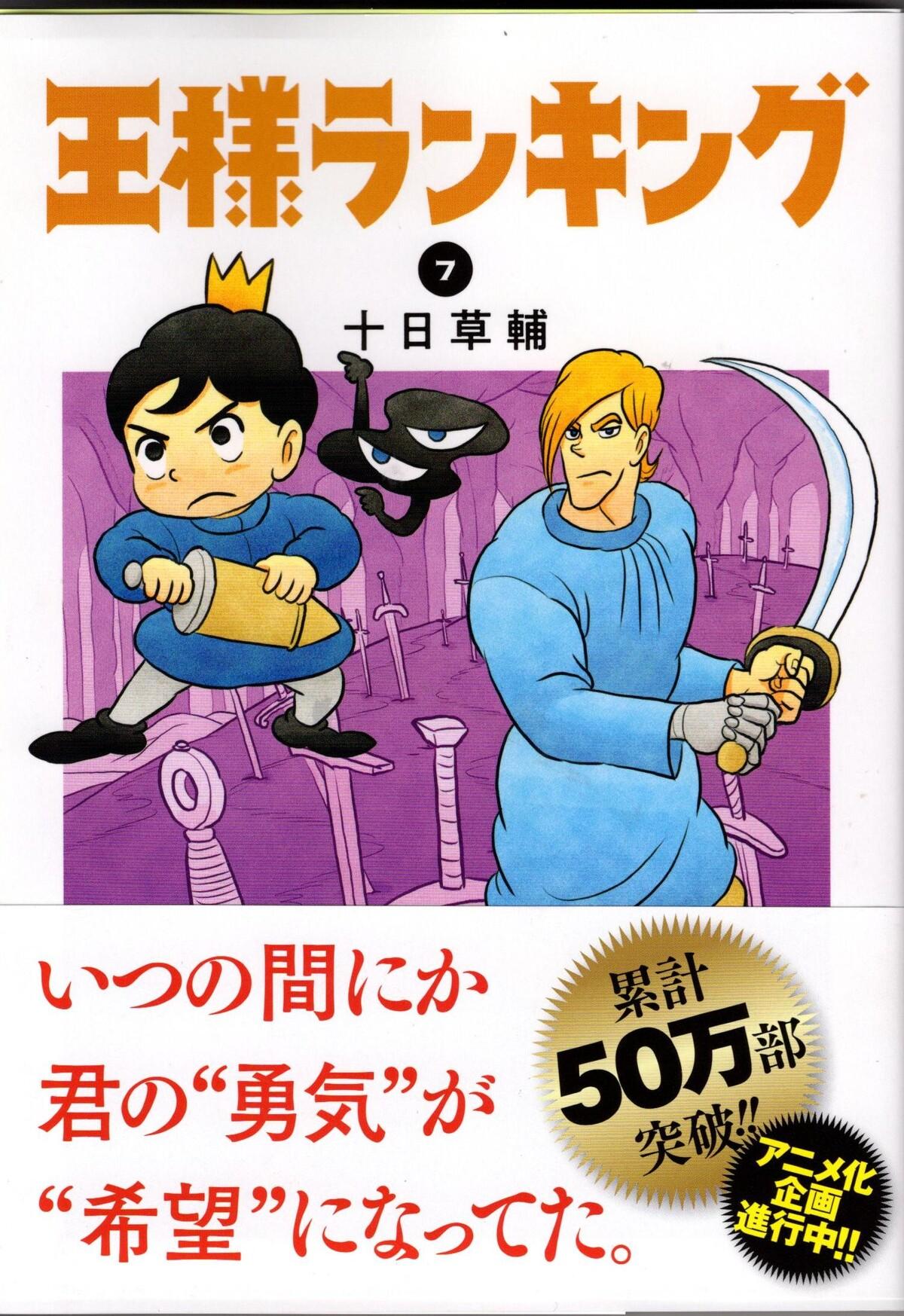アニメ 王様 ランキング