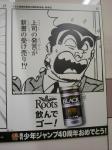 080528-roots-12.jpg