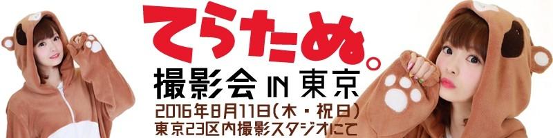 てらたぬ撮影会 in 東京