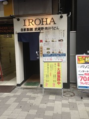 20130519-udon