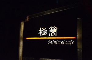 2012024-catcafe-1