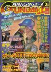 100122-GUNDAMA-1.jpg