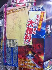 20120115-fatezero-1