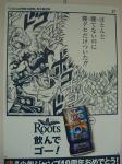 080528-roots-26.jpg