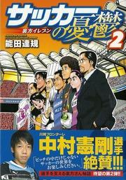 20130528-Soccer-1